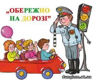 Увага діти на дорозі